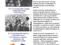 В.О. Сухомлинський з учнями у шкільній теплиці (1965-1966 рр.) В.О.Сухомлинсь...