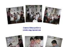 Бібліотечні зустрічі Самостійна робота учнів над проектом