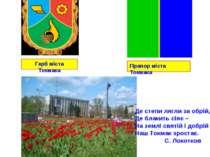 Герб міста Токмака Прапор міста Токмака В місті Токмаку функціонують 8 загаль...