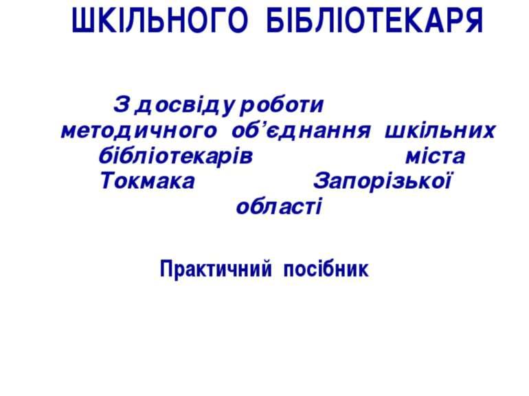 Токмацький міський відділ освіти САМООСВІТА ШКІЛЬНОГО БІБЛІОТЕКАРЯ З досвіду ...