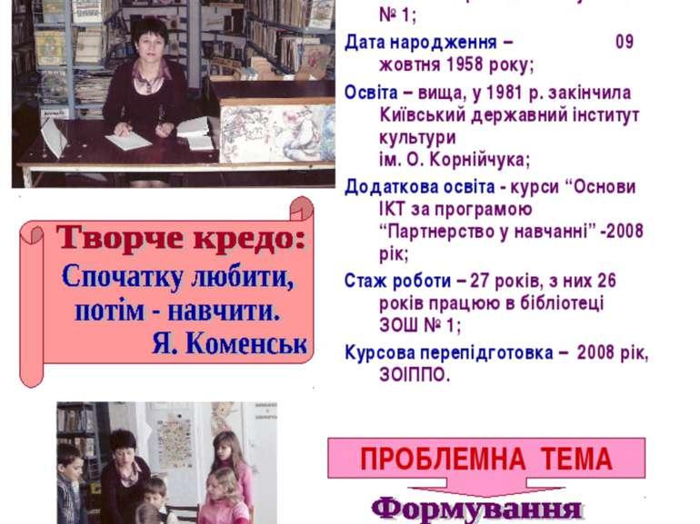 Кійко Тетяна Миколаївна Посада, школа - провідний бібліотекар ЗОШ І-ІІІ ступе...