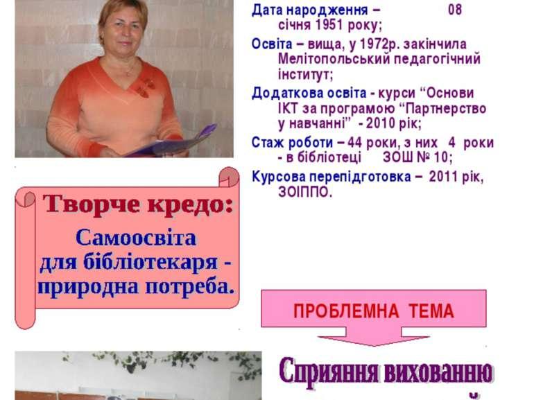 Ганус Валентина Іванівна Посада, школа - бібліотекар ЗОШ І-ІІ ступенів № 10; ...