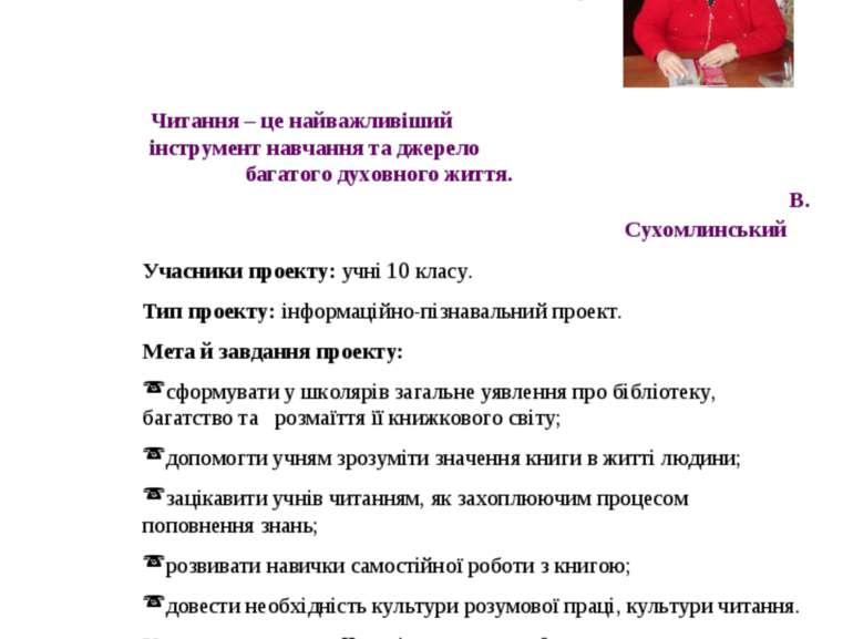 СУЧАСНИЙ ЧИТАЧ І БІБЛІОТЕКА ПРОЕКТ Керівник проекту: бібліотекар ЗОШ № 5...