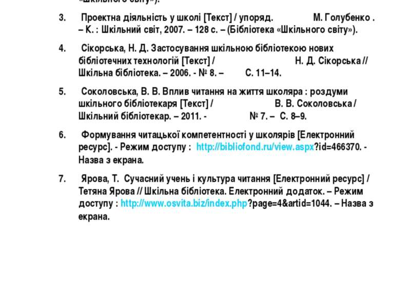 Джерела інформації: Жадько, Н. В. Проектное развитие библиотек [Текст] / Н. В...