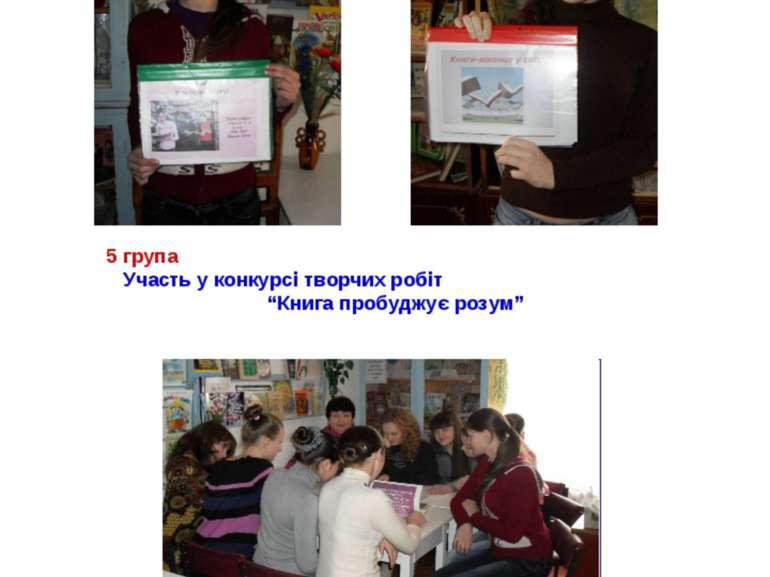 """5 група Участь у конкурсі творчих робіт """"Книга пробуджує розум"""" Творчий звіт"""