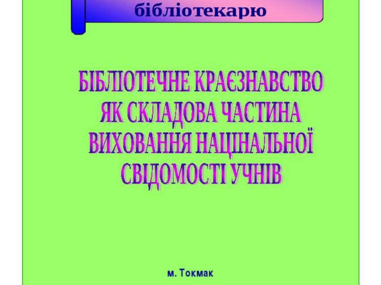 м. Токмак методичне об'єднання шкільних бібліотекарів 2011 рік