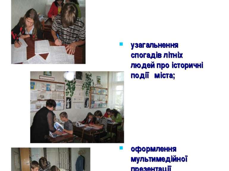 Засідання творчих груп узагальнення спогадів літніх людей про історичні події...