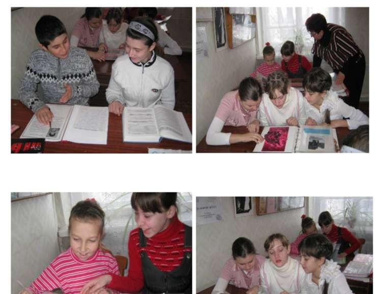 Оформлення родинних літописів Учнівський звіт про виконану роботу