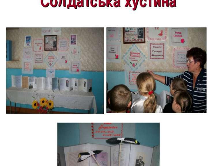 """Виставка-презентація творчих робіт """"Солдатська хустина"""""""
