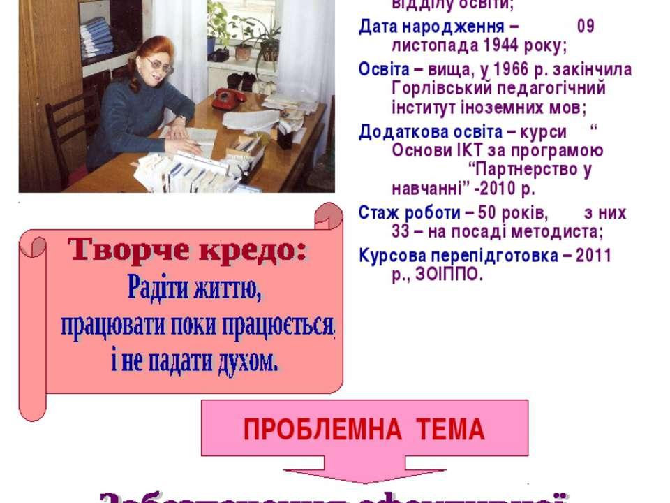 Ковалько Тамара Макарівна Посада – методист міського відділу освіти; Дата нар...