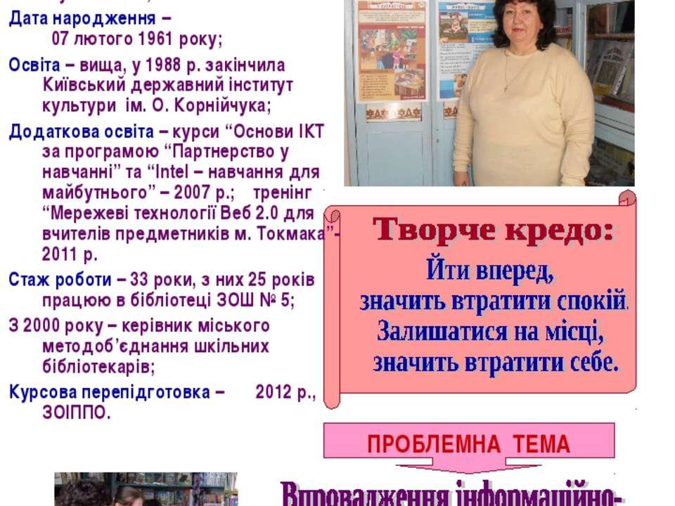 Симоненко Галина Вікторівна Посада, школа - провідний бібліотекар ЗОШ І-ІІІ с...