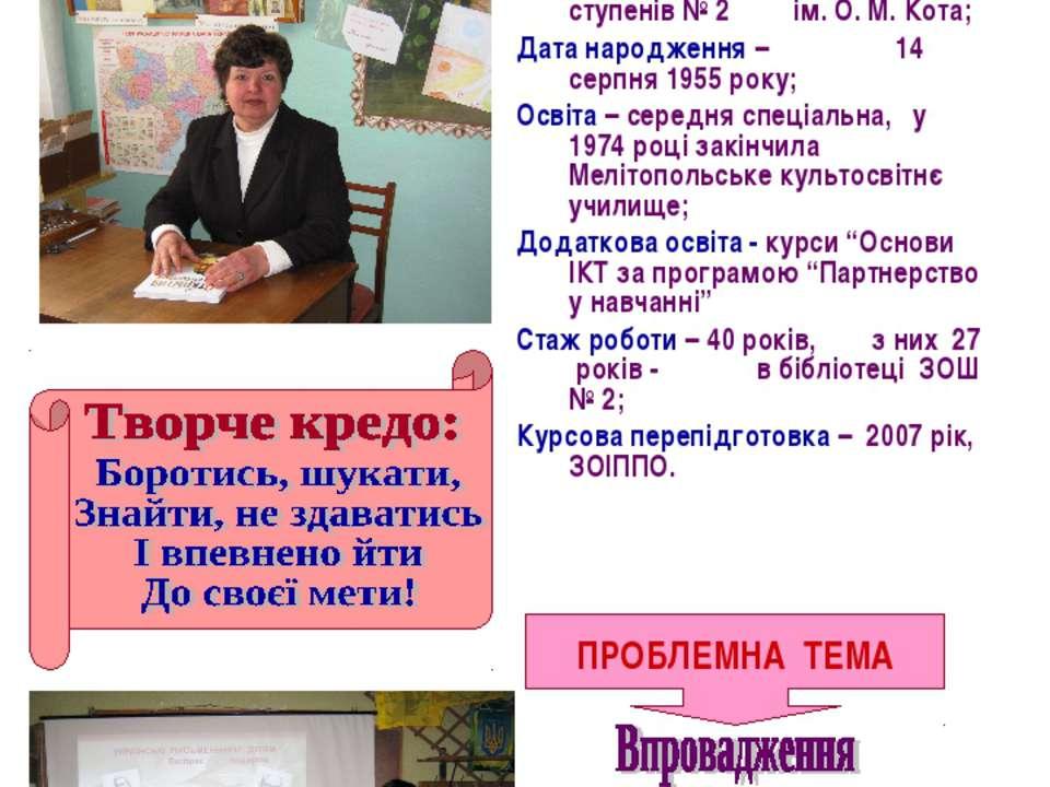 Шевченко Валентина Василівна Посада, школа - бібліотекар спеціалізованої школ...