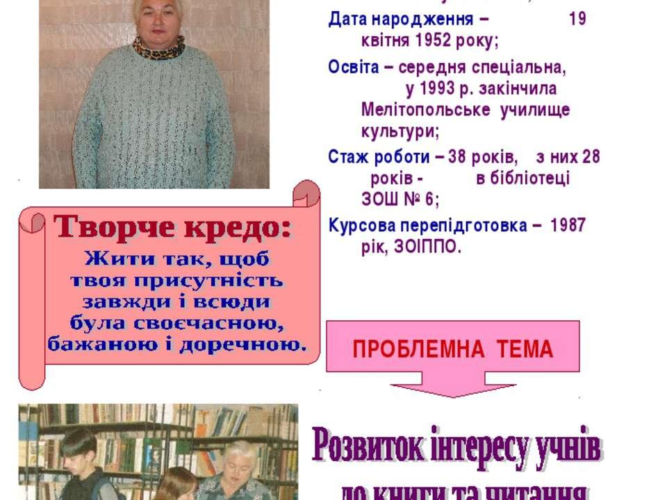 Бездєнєжна Наталія Іванівна Посада, школа - бібліотекар ЗОШ І-ІІІ ступенів № ...