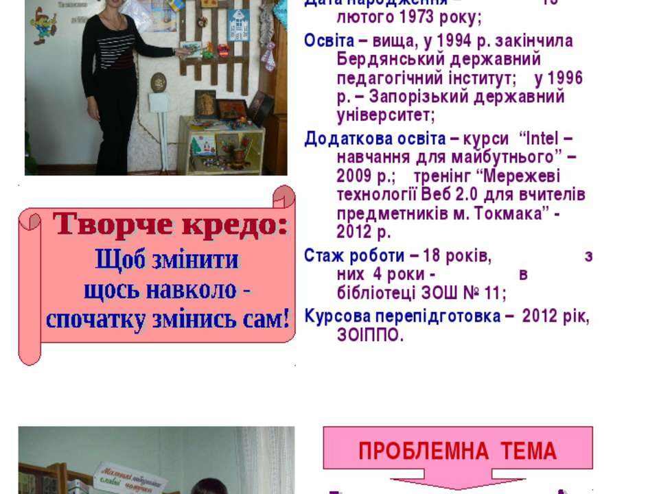 """Гаряга Лілія Іванівна Посада, школа - бібліотекар НВК: """"ДНЗ-ЗОШ І-ІІ ступенів..."""