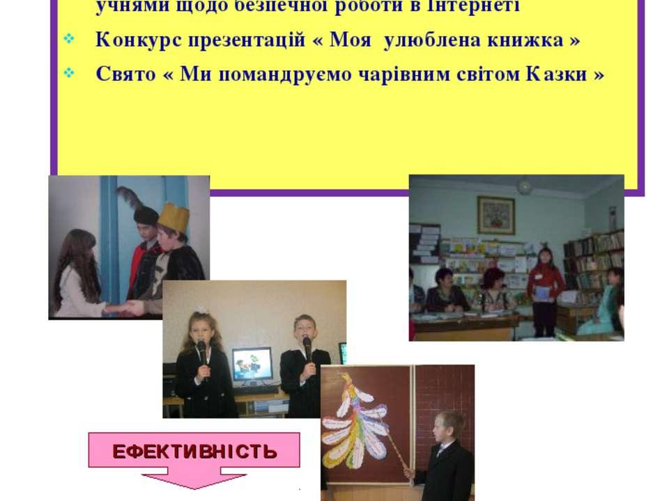 Складено добірку корисних посилань сайтів для школярів Проведено цикл бесід т...