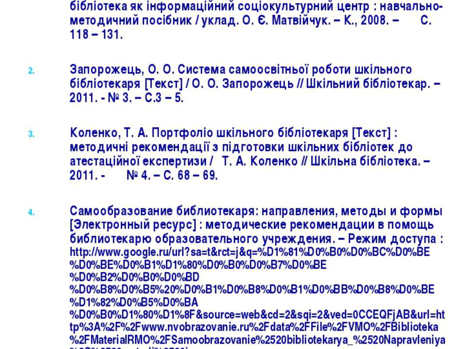 Безперервна освіта шкільних бібліотекарів [Текст] // Шкільна бібліотека як ін...