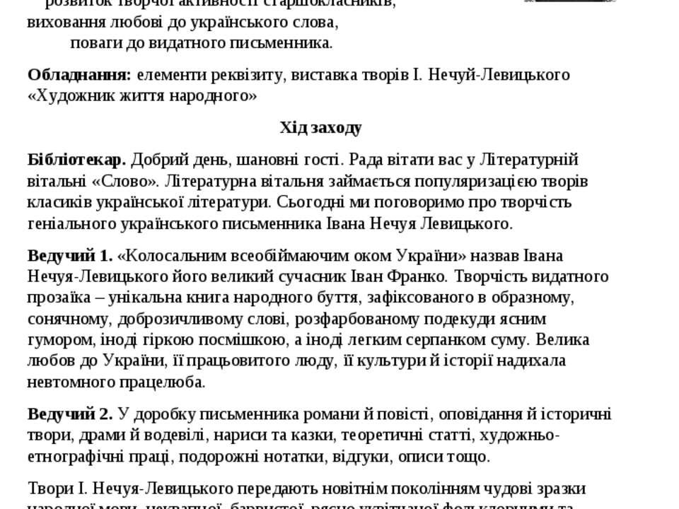 Інсценізація уривку з повісті І. Нечуй-Левицького «Кайдашева сім' я» підготув...