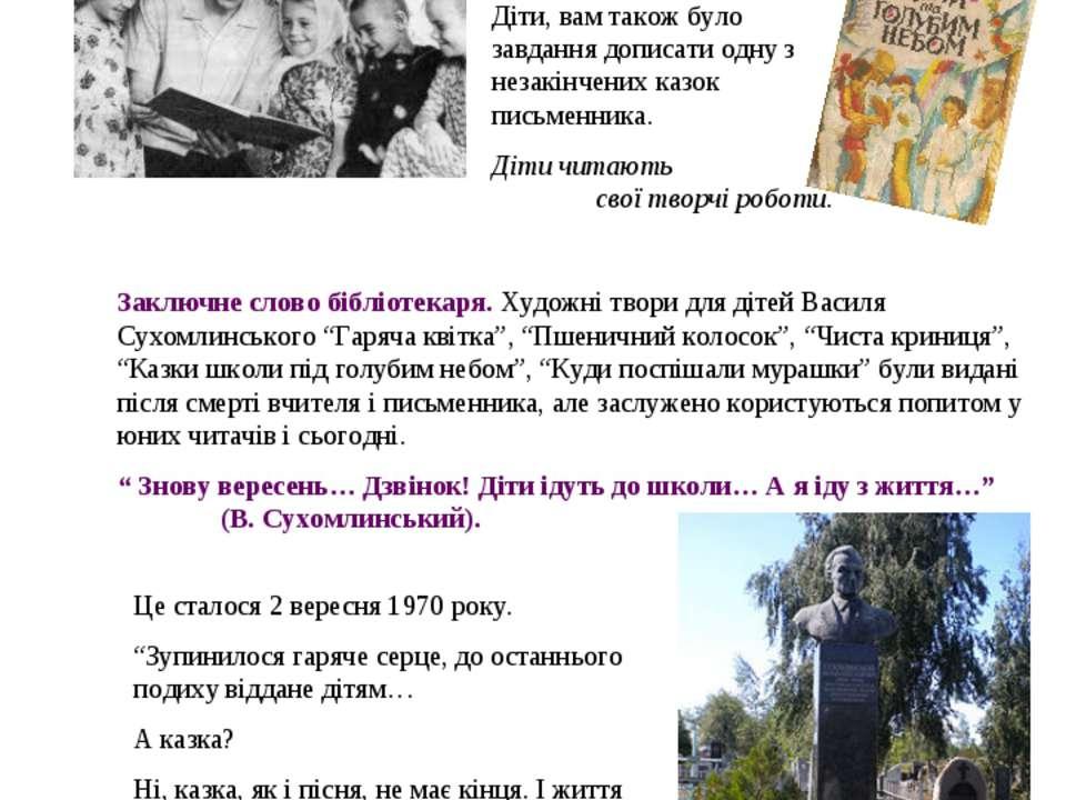 Часто Василь Олександрович давав своїм учням завдання дописати, завершити нез...