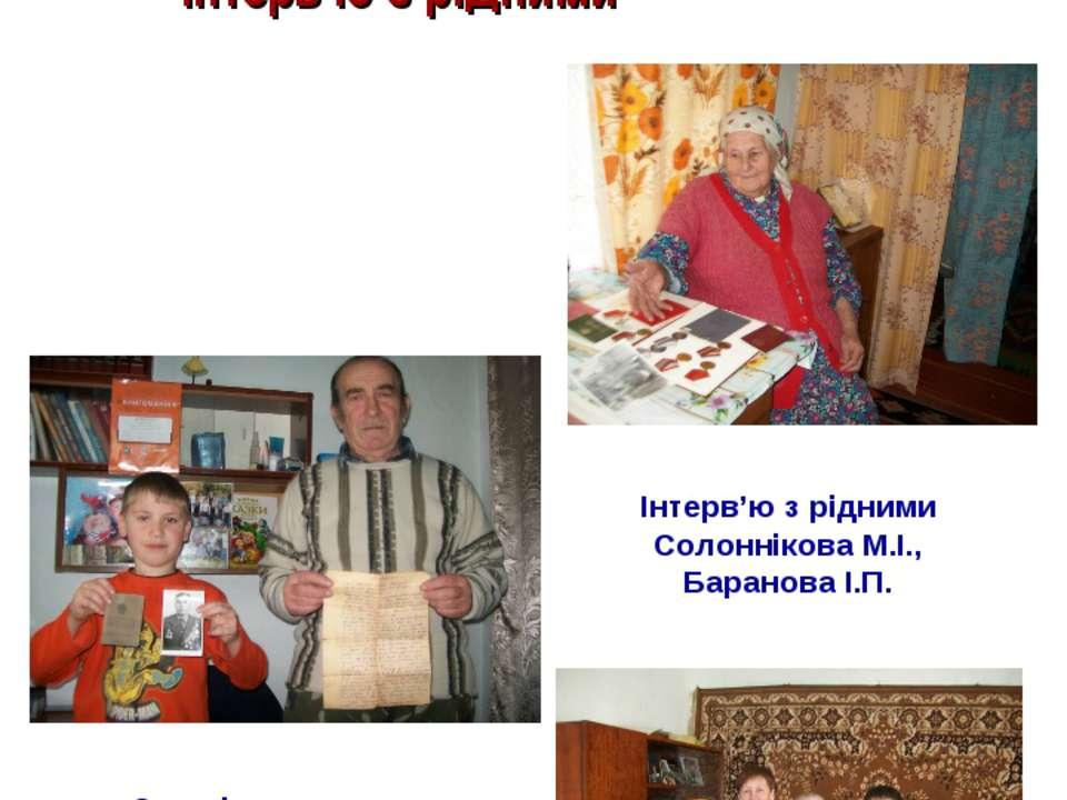 Продовження збору інформації про учасників бойових дій Великої Вітчизняної ві...