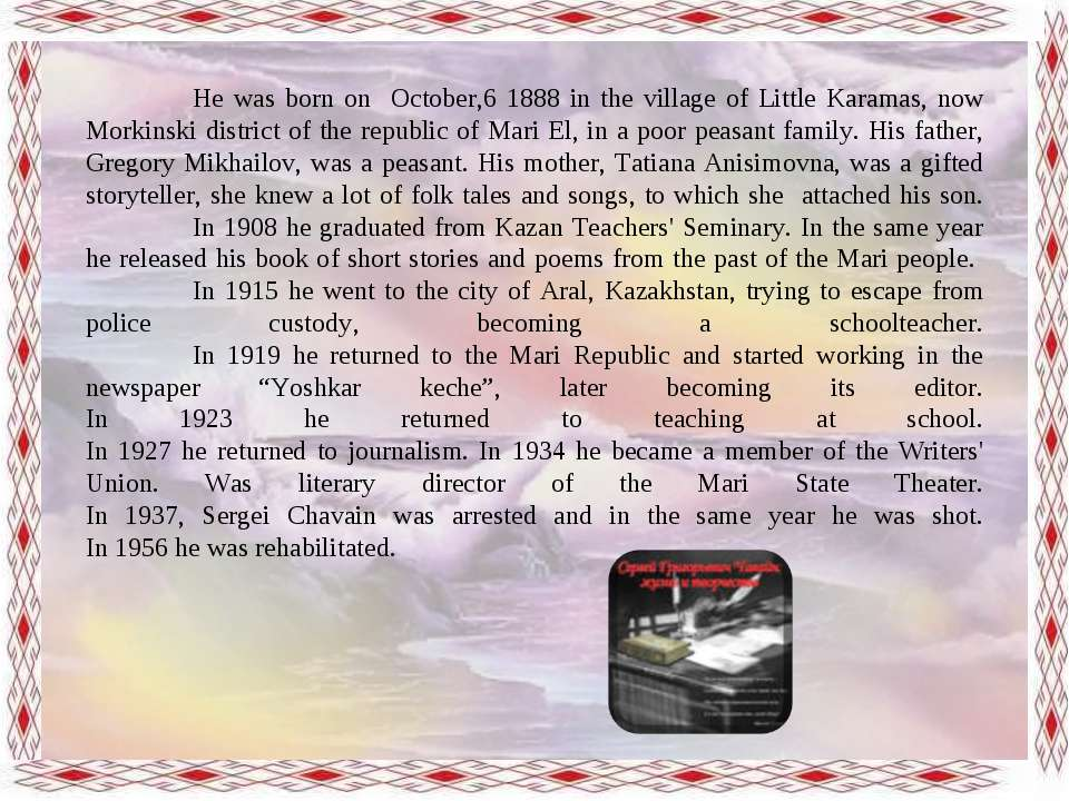 Не was born on October,6 1888 in the village of Little Karamas, now Morkinski...