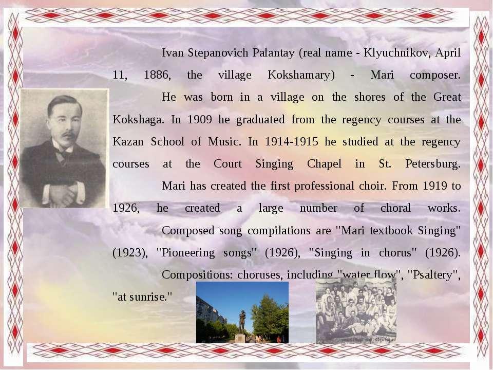 Ivan Stepanovich Palantay (real name - Klyuchnikov, April 11, 1886, the villa...