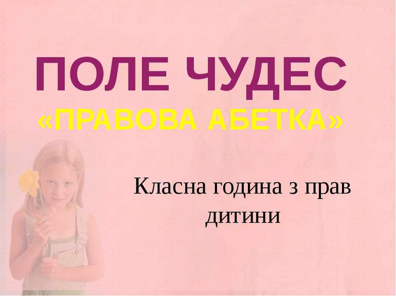 ПОЛЕ ЧУДЕС «ПРАВОВА АБЕТКА» Класна година з прав дитини