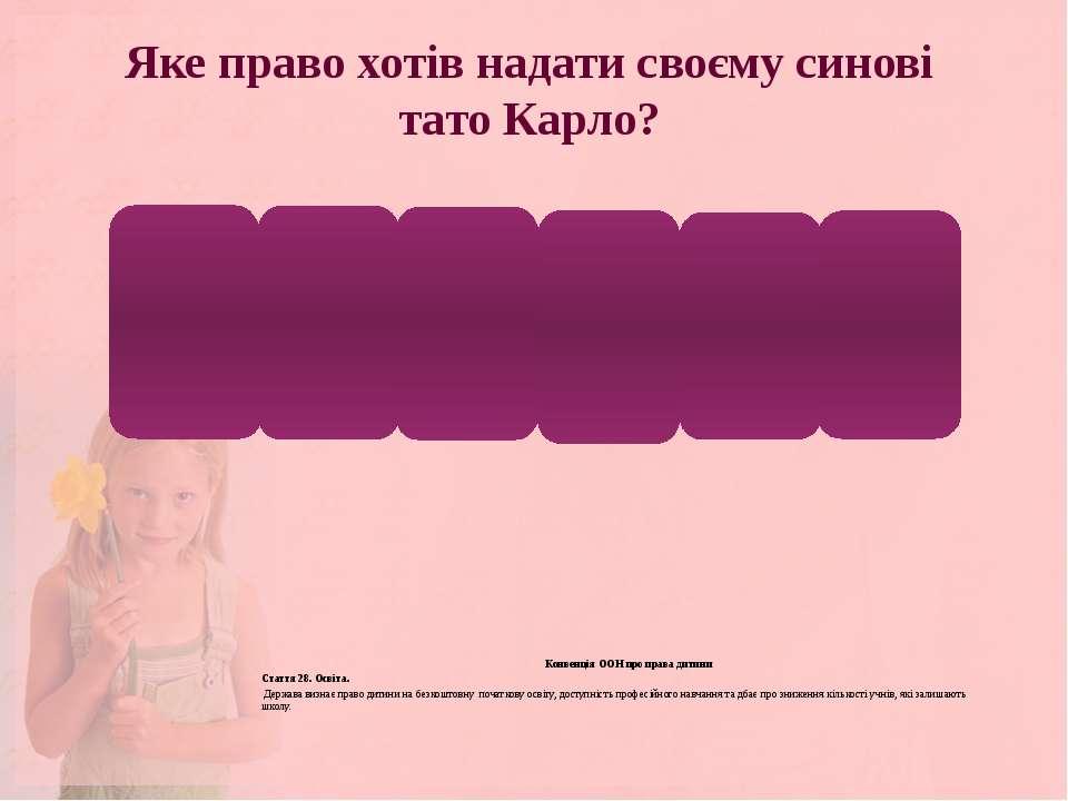 Яке право хотів надати своєму синові тато Карло? Конвенція ООН про права дити...