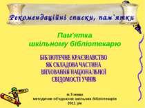 Рекомендаційні списки, пам`ятки м.Токмак методичне об'єднання шкільних бібліо...