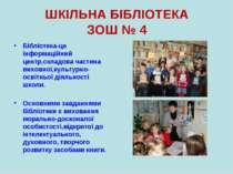 ШКІЛЬНА БІБЛІОТЕКА ЗОШ № 4 Бібліотека-це інформаційний центр,складова частина...