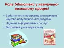 Роль бібліотеки у навчально-виховному процесі Забезпечення програмно-методичн...