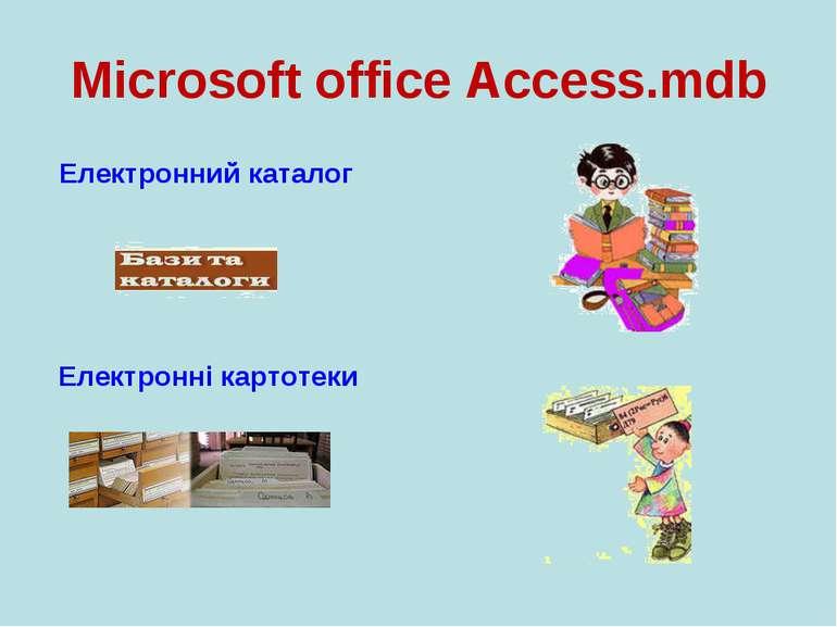Microsoft office Access.mdb Електронний каталог Електронні картотеки