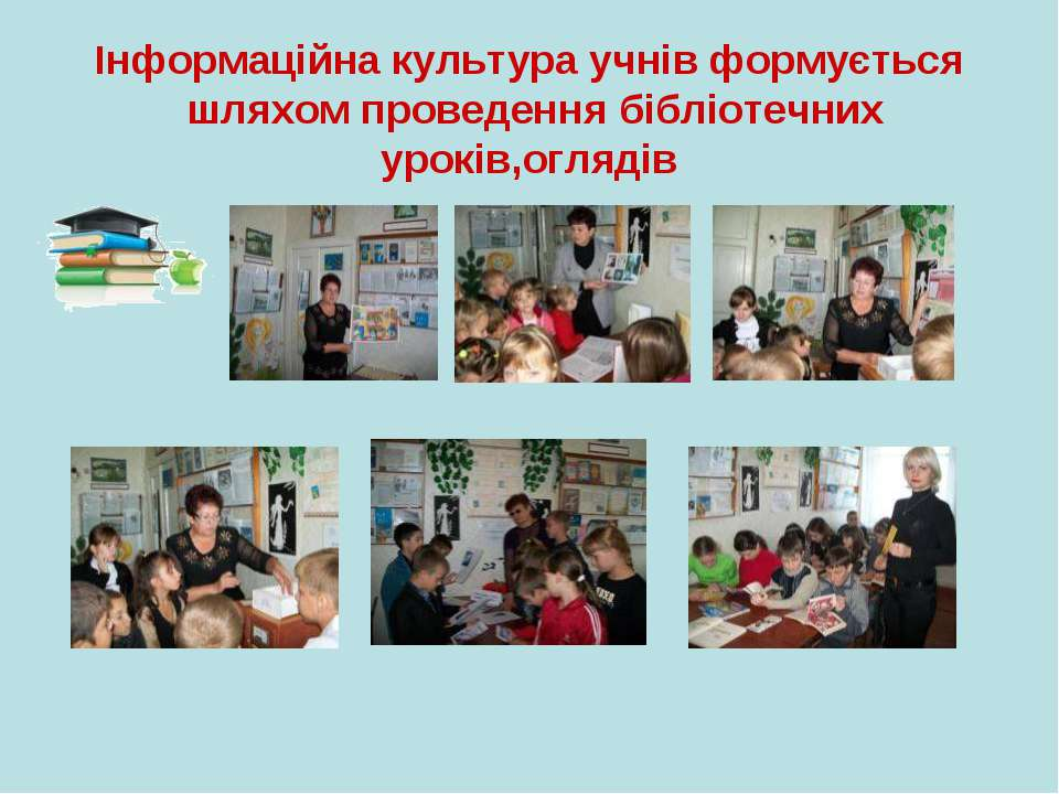 Інформаційна культура учнів формується шляхом проведення бібліотечних уроків,...