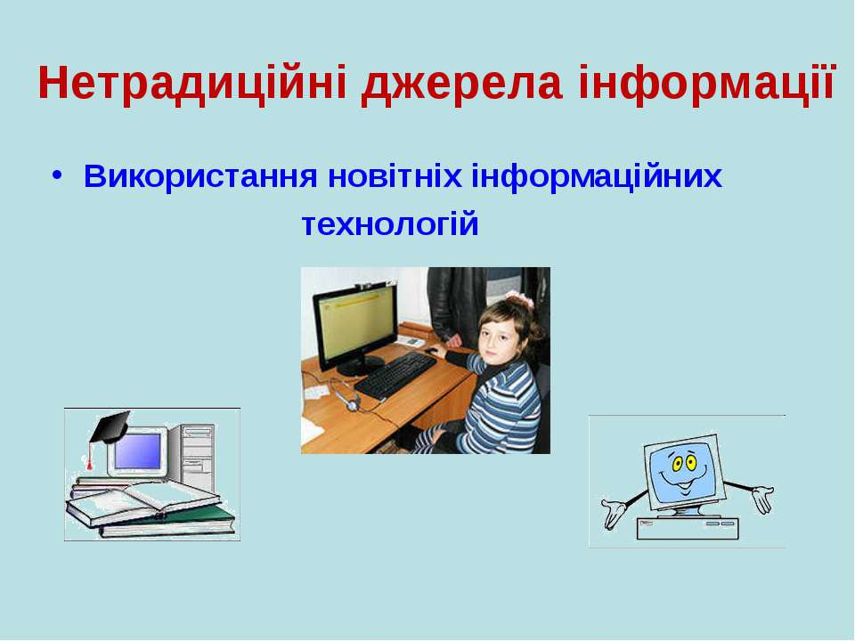 Нетрадиційні джерела інформації Використання новітніх інформаційних технологій