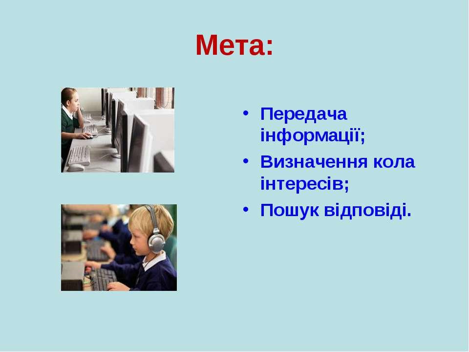Мета: Передача інформації; Визначення кола інтересів; Пошук відповіді.