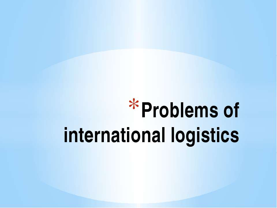 Problems of international logistics
