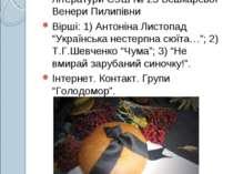 ВИКОРИСТАНІ МАТЕРІАЛИ Спогади вчителя зарубіжної літератури СЗШ № 25 Бешкарєв...