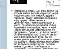 Наприкінці зими 1933 року голод на Україні набув велетенських розмірів. Люди ...