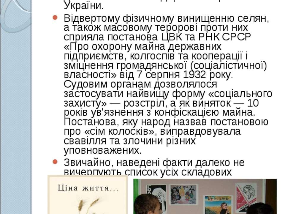6 грудня 1932 року голова РНК УРСР В. Чубар підписав постанову «Про занесення...