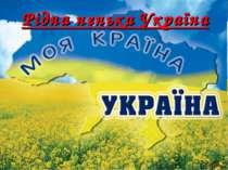 Рідна ненька Україна