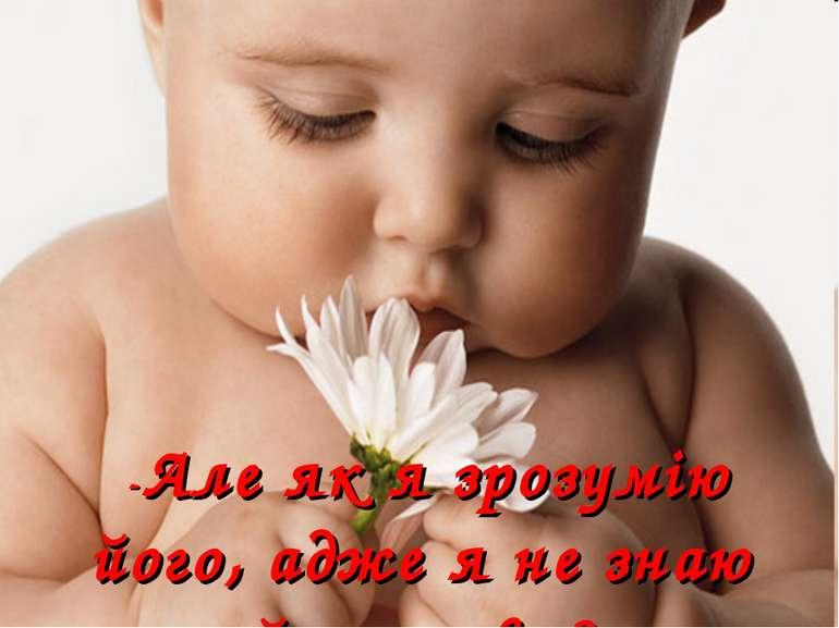 -Але як я зрозумію його, адже я не знаю його мови?