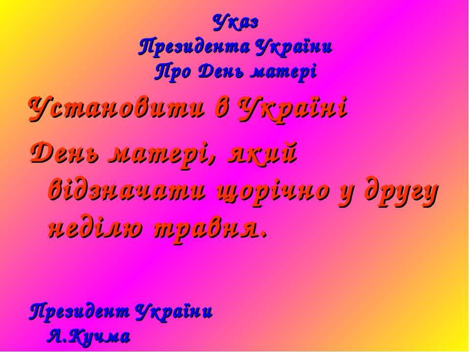 Указ Президента України Про День матері Установити в Україні День матері, яки...