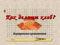 Виртуальное путешествие Как делают хлеб?