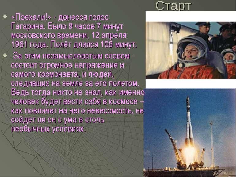 Старт «Поехали!» - донесся голос Гагарина. Было 9 часов 7 минут московского в...
