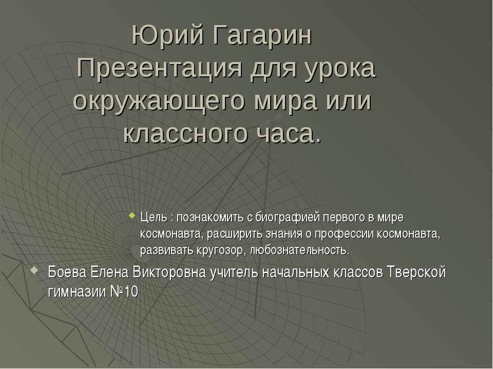 Юрий Гагарин Презентация для урока окружающего мира или классного часа. Цель ...
