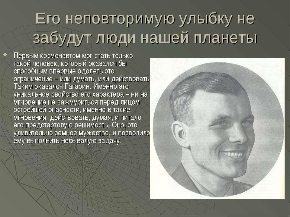 Его неповторимую улыбку не забудут люди нашей планеты Первым космонавтом мог ...