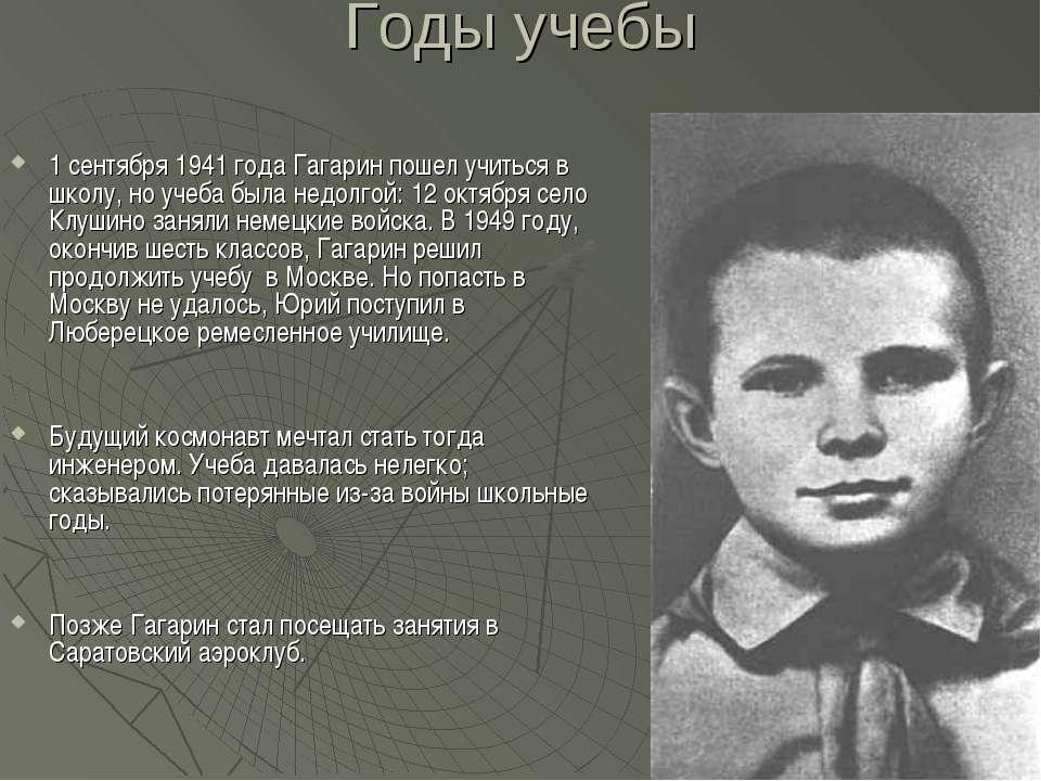 Годы учебы 1 сентября 1941 года Гагарин пошел учиться в школу, но учеба была ...