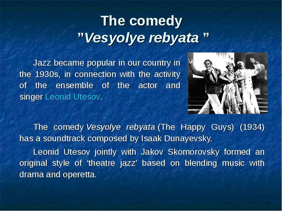 """The comedy """"Vesyolye rebyata"""" The comedyVesyolye rebyata(The Happy Guys) ..."""
