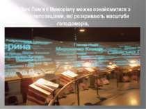 В Залі Пам'яті Меморіалу можна ознайомитися з відеокомпозиціями, які розкрива...