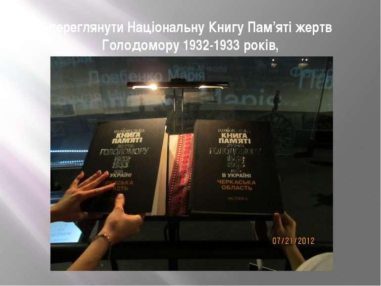 переглянути Національну Книгу Пам'яті жертв Голодомору 1932-1933 років,