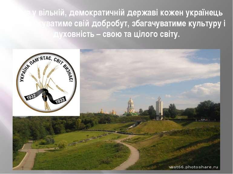 Лише у вільній, демократичній державі кожен українець примножуватиме свій доб...